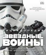 "Энциклопедия "" Звёздные войны"""