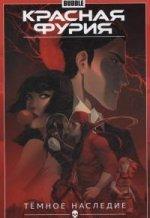 Бабл. Красная Фурия. Т. 4. Темное наследие. Книга 2 (16+)