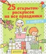 25 открыток-раскрасок на все праздники