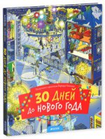 30 дней до Нового года