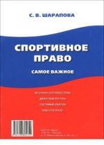 С. В. Шарапова. Спортивное право. Самое важное 150x209