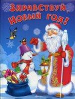 """""""Для самых маленьких"""" Здравствуй, Новый Год! песенки, стихи и сказки"""