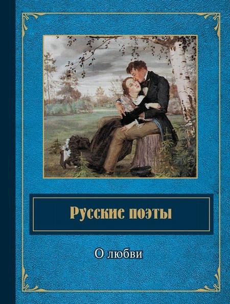 Русские поэты. О любви