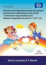 Комплексная образовательная программа дошк. обр