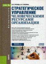 Cтратегическое управление человеческими ресурсами организации. Учебное пособие