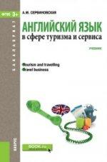Английский язык в сфере туризма и сервиса (для бакалавров). Учебник для ВУЗов