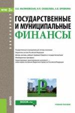 Государственные и муниципальные финансы (для бакалавров)