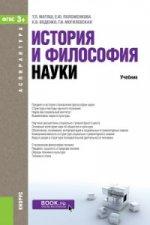 История и философия науки для аспирантов)