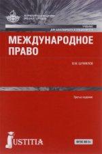 Международное право для бакалавров. Учебник
