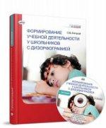 Формирование учебной деятельности у школьников с дизорфографией. Книга + CD