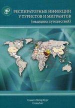 Респираторные инфекции у туристов и мигрантов(медицина путеш