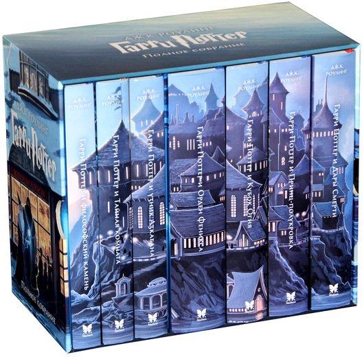 Гарри Поттер. Комплект из 7 книг в коробке