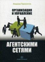 Организация и управление агентскими сетями. Перемолотов В. В