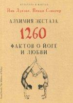 Алхимия экстаза. 1260 фактов о йоге и любви