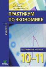 Экономика 10-11кл ч2 [Практикум] Угл.ур. Уч.пос