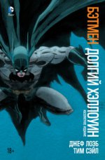 Бэтмен: Долгий Хеллоуин