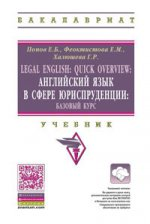 Английский язык в сфере юриспруденции. Базовый курс. Учебное для бакалавров