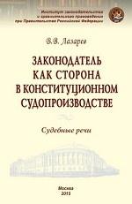 Законодатель как сторона в конституционном судопроизводстве. Судебные речи