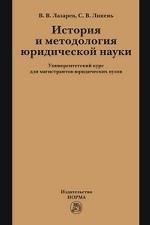 История и методология юридической науки. Университетский курс для магистрантов юридических вузов