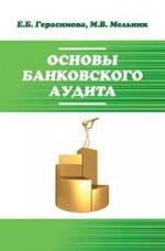 Основы банковского аудита. Учебное пособие