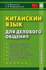 Китайский язык для делового общ. Кн+CD