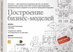 Построение бизнес-моделей: Настольная книга стратега и новатора. 6-е изд