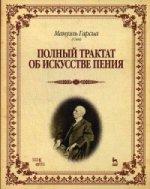 Полный трактат об искусстве пения: Уч.пособие