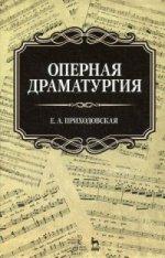 Е. А. Приходовская. Оперная драматургия: Уч.пособие