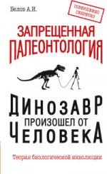 Запрещенная палеонтология. Динозавр произошел от ч