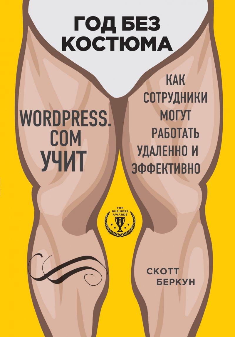 Год без костюма: WordPress. Com учит, как сотрудники могут работать удаленно и эффективно