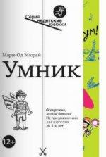 """Умник (Серия """"Недетские книжки"""")"""