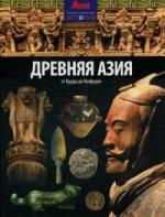 Древняя Азия