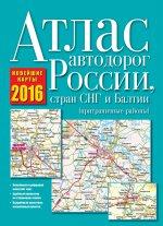 Атлас автодорог России,стран СНГ и Балтии 2016.мяг
