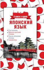 Японский язык. 4 книги в одной