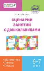 Сценарии занятий с дошкольниками:математика,логика