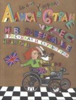 Алиса в Стране чудес и в зазеркалье в скульптурах и рисунках Николая Ватагина: альбом