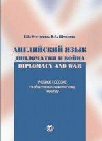 Дипломатия и война. Английский язык