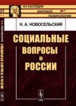 Социальные вопросы в России
