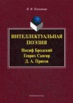 Интеллектуальная поэзия : Иосиф Бродский, Генрих Сапгир, Д. А. Пригов