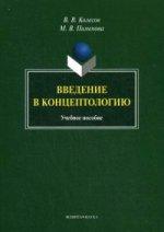 Введение в концептологию : учеб. пособие