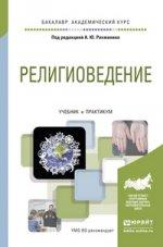 Религиоведение. Учебник и практикум для академического бакалавриата
