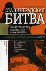 Сталинградская битва: Свидетельства участн и очев