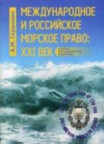 Международное и российское морское право: XXI век. Учебно-методический комплекс