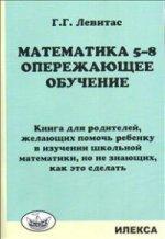 Математика 5-8кл Опереж.обуч.Книга для род