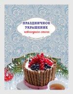 И. А. Савкин,Яна Юрышева. Праздничное украшение новогоднего стола