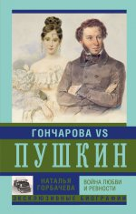 Гончарова и Пушкин. Война любви и ревности