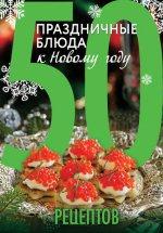 Анна Гидаспова. 50 рецептов. Праздничные блюда к Новому году