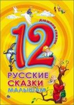 Русские сказки малышам