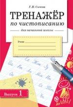 Тренажер по чистописанию для нач. школы Вып.1