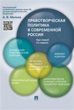 Правотворческая политика в современной России. Курс лекций